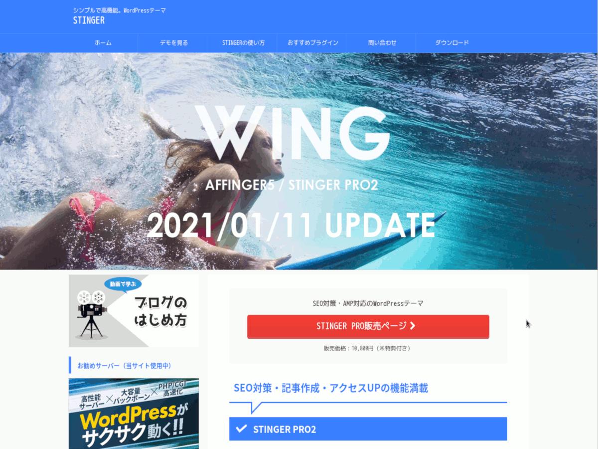 WordPressテーマ - STINGER